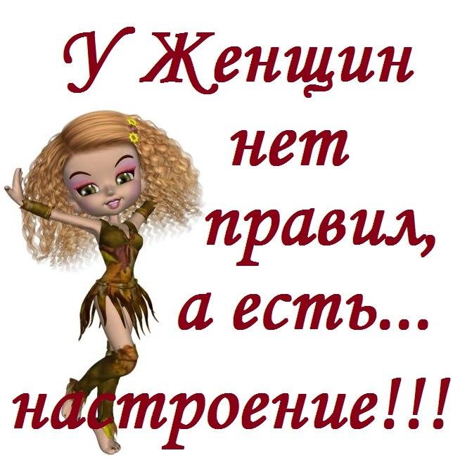 У женщин нет правил... Улыбнемся))
