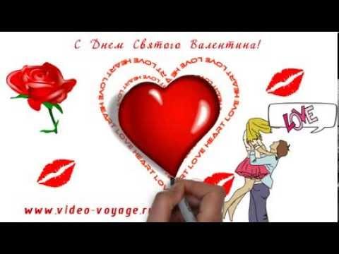 День Святого Валентина!