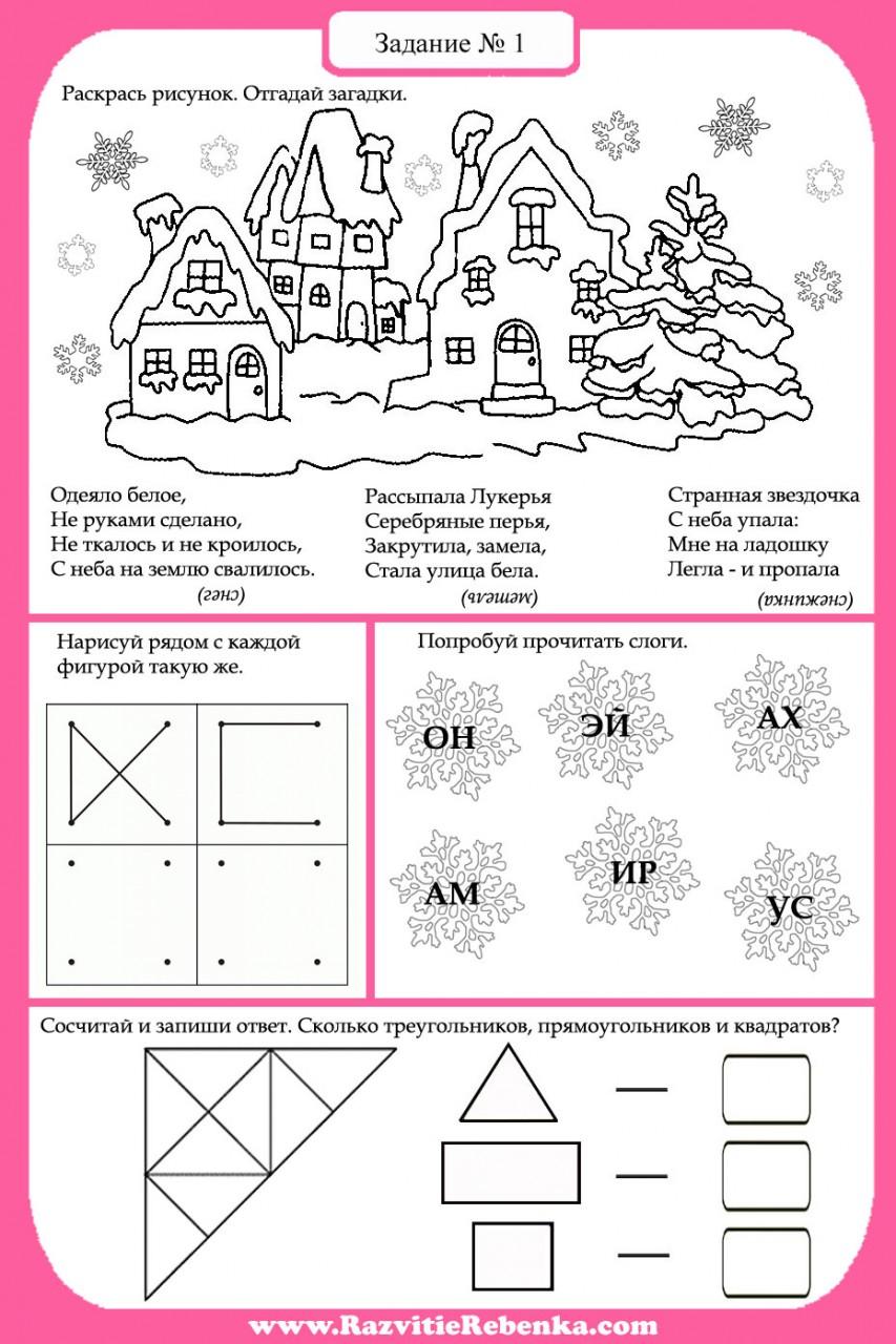 Задания для дошкольников на новый год