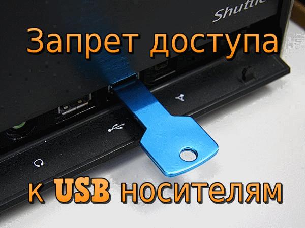 Запрет доступа к USB носителям встроенными средствами Windows