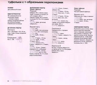 """Книга """"50 вязаных пинеток и носочков"""""""