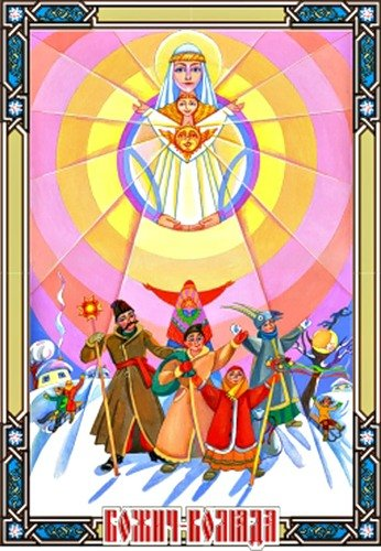 День Бога Коляды