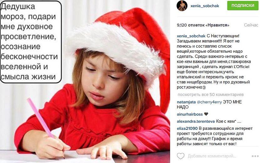 """Собчак пожелала сама себе в 2016 году не стать """"нищебродом"""" и духовно расти"""