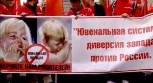«Для современного российского государства русская семья представляет смертельную опасность» : в РФ требуют узаконить произвол в отношении граждан