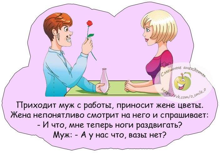 Картинка Анекдот Про Жену