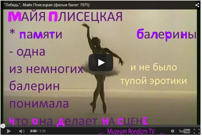 МАЙЯ ПЛИСЕЦКАЯ - одна из немногих балерин понимала что она делает на сцене и не было тупой эротики * памяти балерины