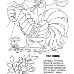 ладушки.page02