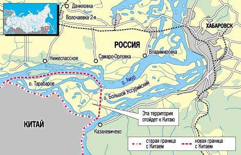 Россия отдаёт Китаю полтора острова