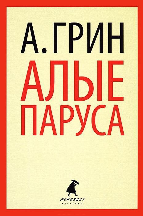 4. А. Грин
