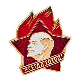 Значок советского пионера