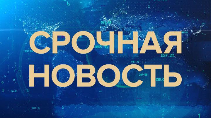 Последние новости России — сегодня 14 января 2019