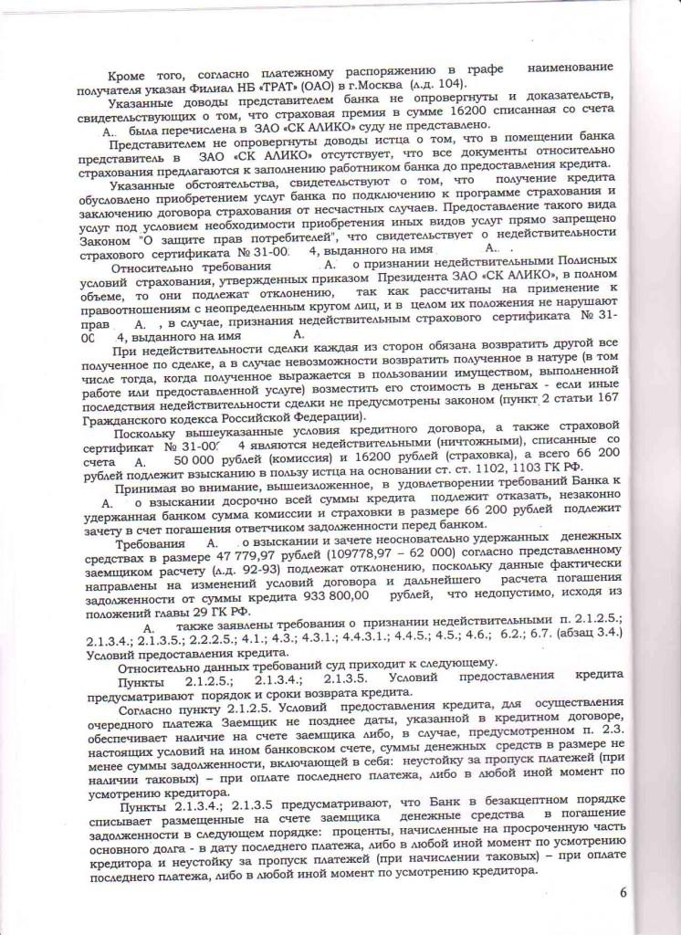 с какого числа примененяется статьи 395 гк рф в новейшей редакции при сделке физических лиц