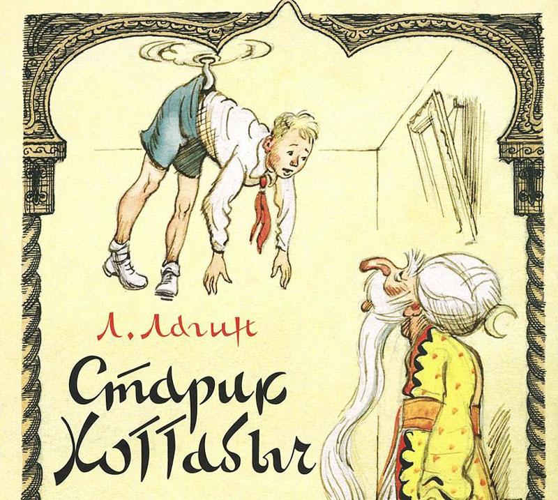 Откуда советские писатели списали Незнайку, Хоттабыча и Айболита?