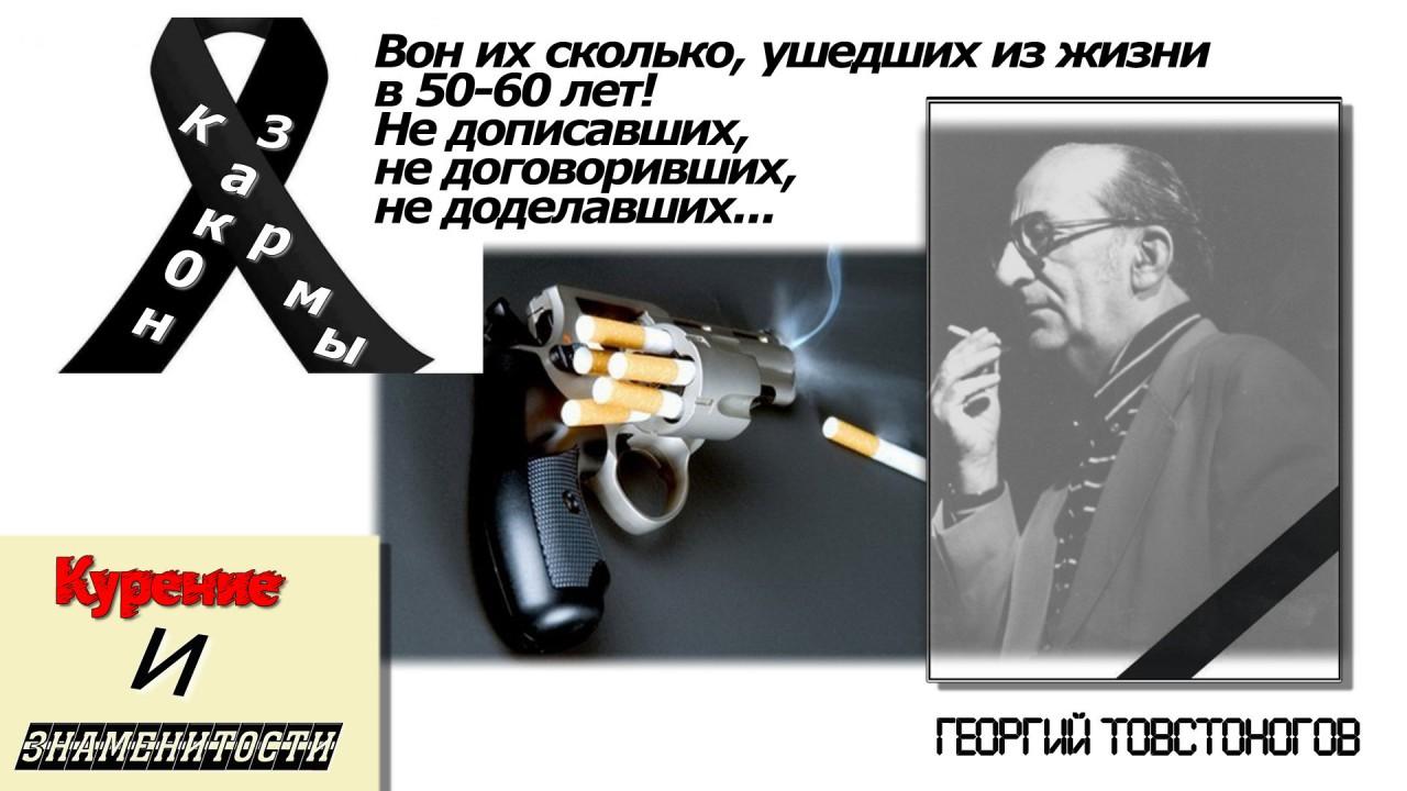 """""""Что бы я посоветовал вам, прежде чем я умру? Прекращайте курить…"""""""