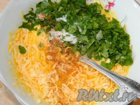 В отдельной ёмкости смешать яйца, натёртый сыр, порезанную зелень, соль и специи.