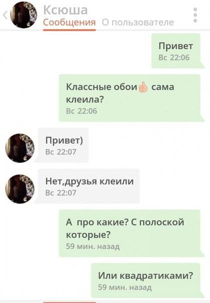 Разговор с девушкой во время знакомства знакомства девушки самарканд