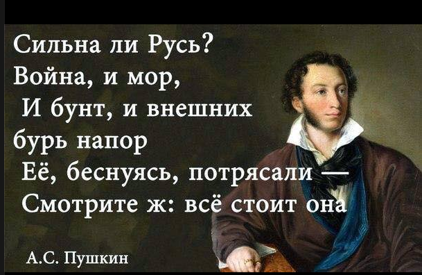 А.С. Пушкин — строфа из «Клеветникам России»