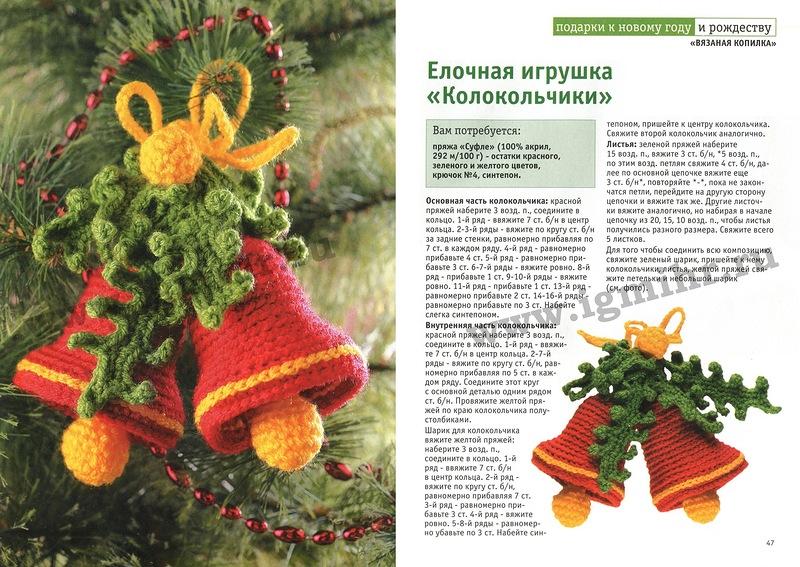 Связать рождество новый год