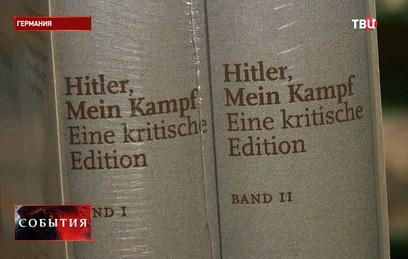 """В Германии впервые за 70 лет поступила в продажу """"Майн Кампф"""" Гитлера"""