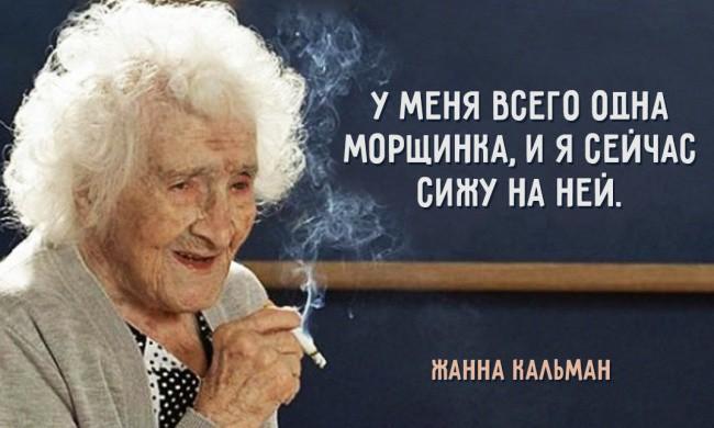 Моя старость будет такой Жанна Луиза Кальман, принципы жизни, рекордсмен долгожитель