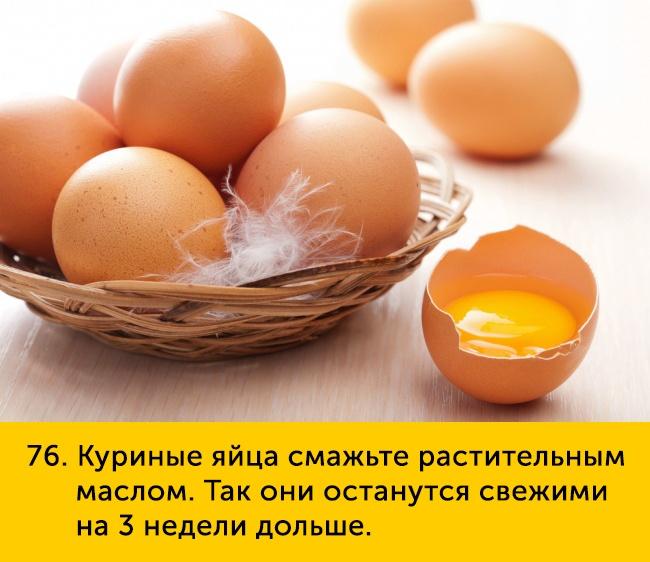 76 Куриные яйца смажьте растительным маслом Так они останутся свежими на 3 недели дольше