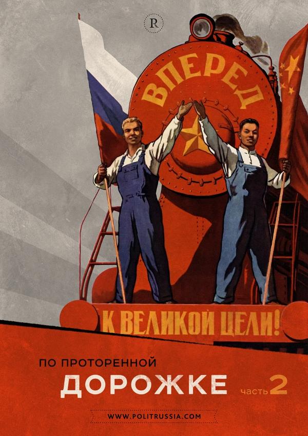 Российская индустриализация 2.0. Фундамент устойчивого развития