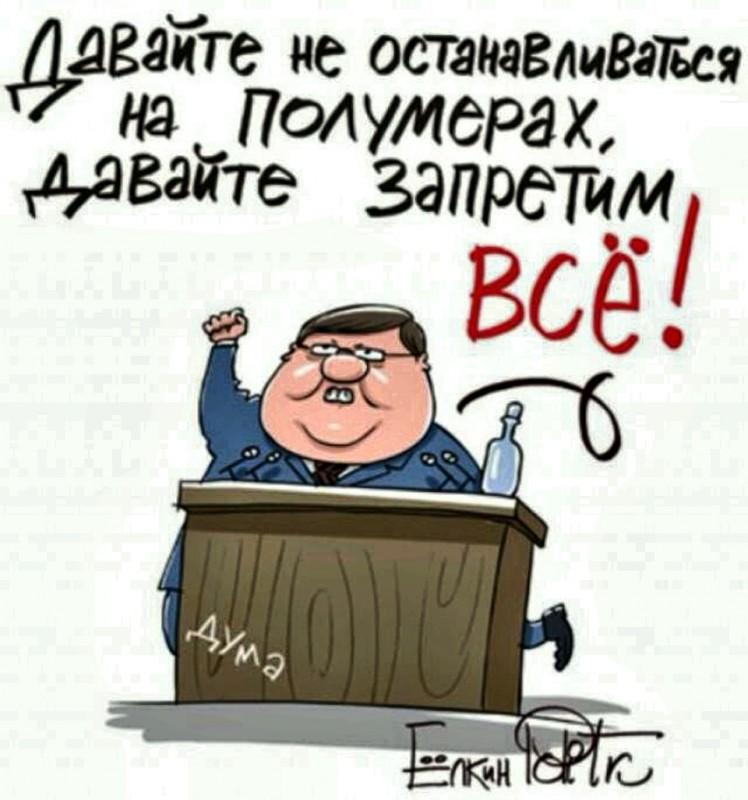 А чего вы хотели?)) Комитет Госдумы отказался отменить уголовную ответственность за репосты.