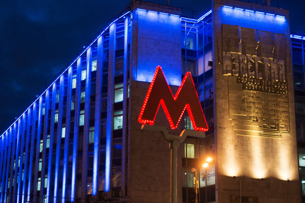 Вечером в Москве подсветка з…
