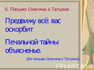 """Презентация на тему """"Два письма из романа А.С.Пушкина """"Евгений Онегин"""" как объект литературоведческого исследования"""" - скачать б"""