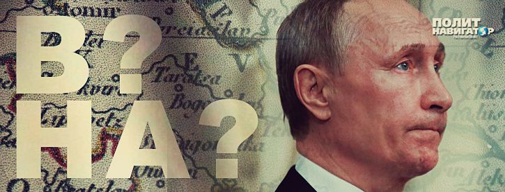 Путин во всех документах ста…