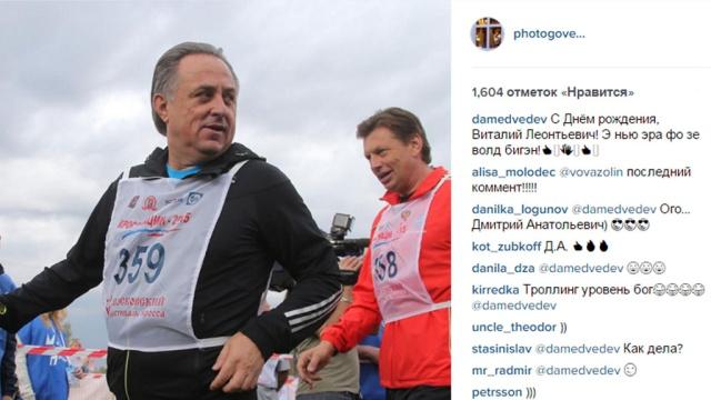 «Троллинг — уровень бог»: Медведев поздравил Мутко с днем рождения по-английски