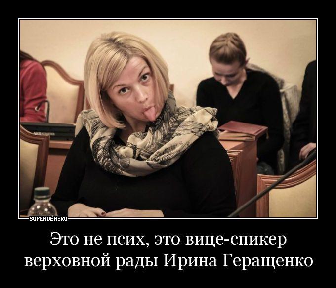 """Вице-спикер Украины назвала Россию """"психически больной страной"""""""