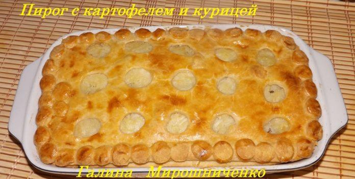 Всегда готовлю в воскресенье — пирог с картофелем и курицей