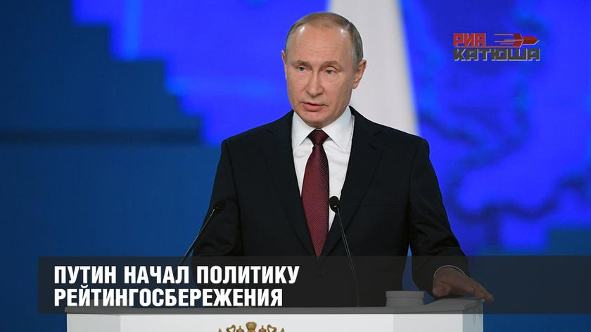 Путин начал политику рейтинг…