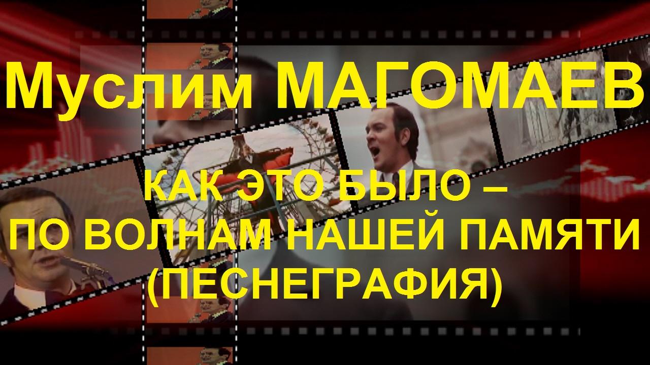 Муслим Магомаев: «Мы для песни рождены!»
