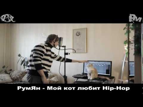 РумЯн - Мой кот любит Hip-Hop