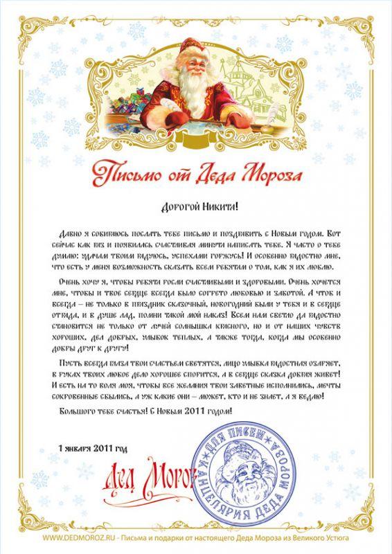 Письмо от Деда Мороза и другие новогодние подарки детям