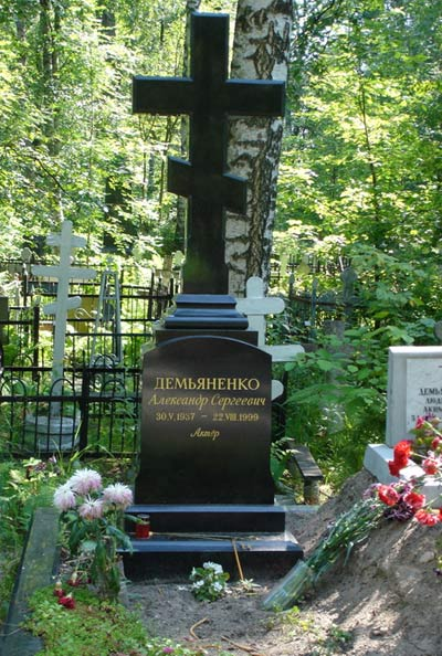Александр Демьяненко