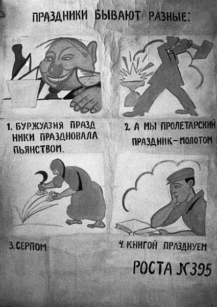 Как на Руси боролись с пьянством