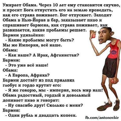 Мы и они.... Немного про нас и Америку ))))