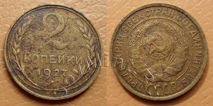 Самые дорогостоящие монеты СССР