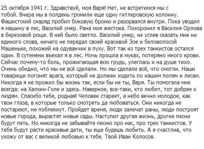 Трогательное письмо танкиста письмо, танкист