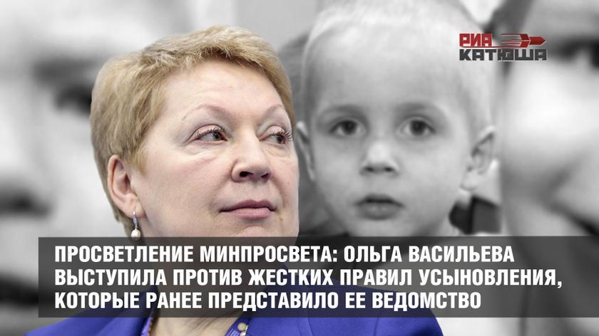 Просветление Минпросвета: Ольга Васильева выступила против жестких правил усыновления, которые ранее представило ее ведомство