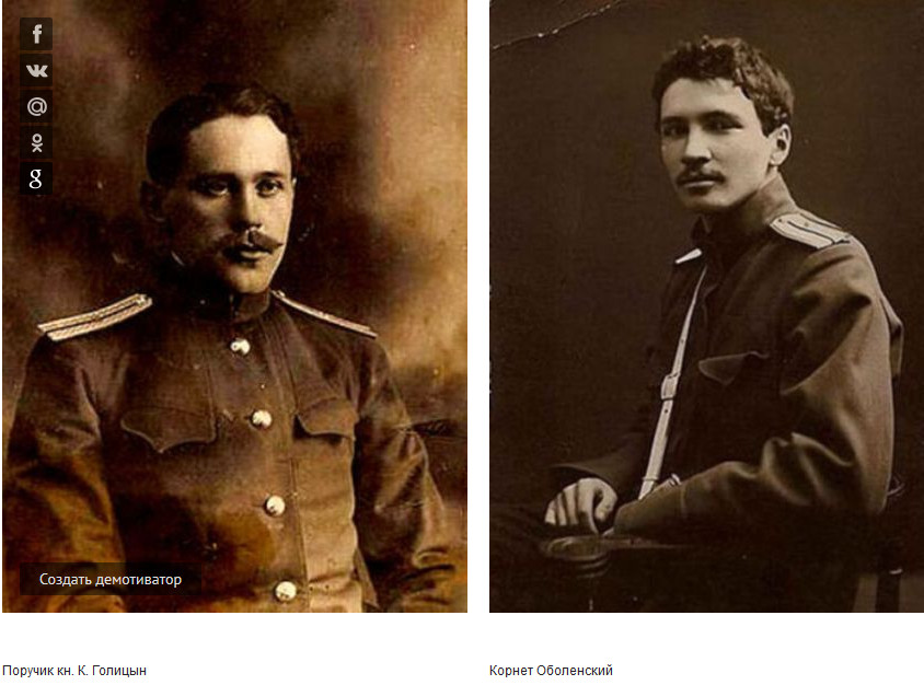 Кто они поручик Голицин и корнет Оболенский