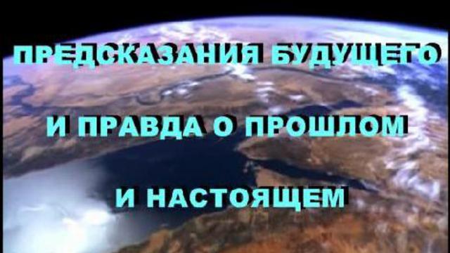 """А. Новых """"Предсказания будущего и правда о прошлом и нас"""