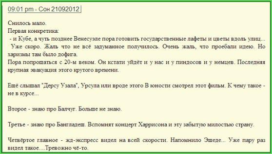 Блог артема драгунова последние предсказания