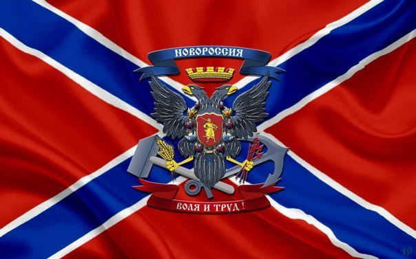 Утвержден официальный флаг Новороссии