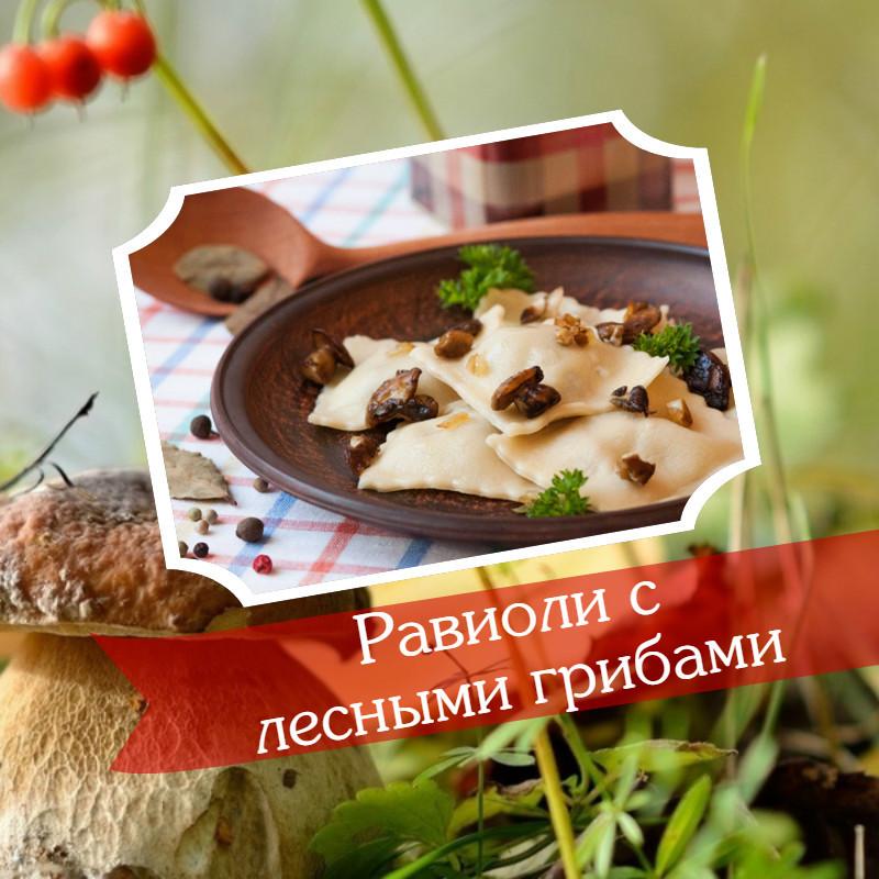 Блюда с лесными грибами рецепты простые