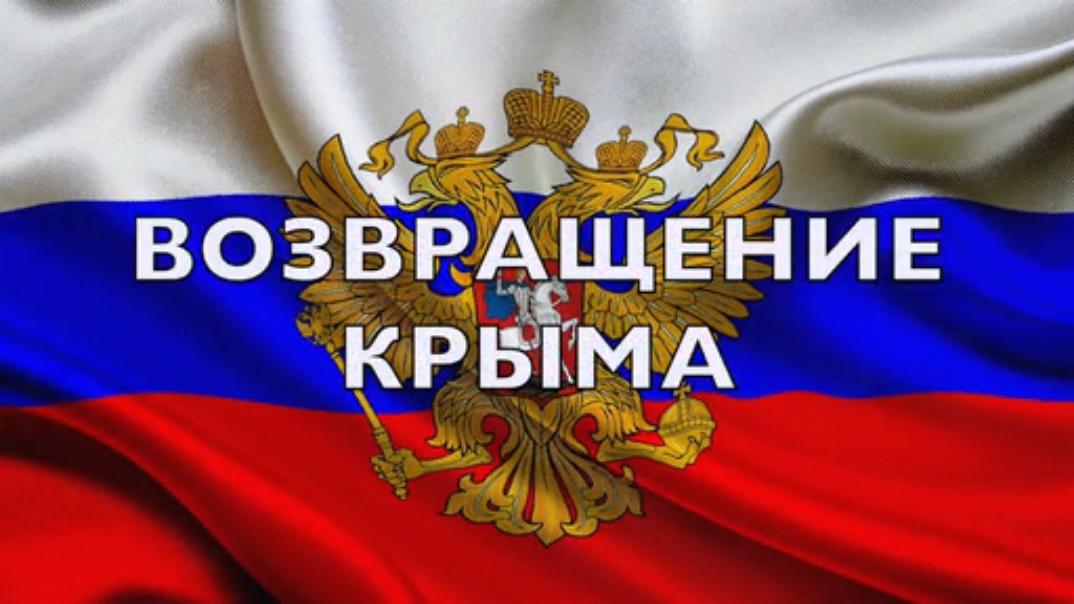 История России. Возвращение Крыма