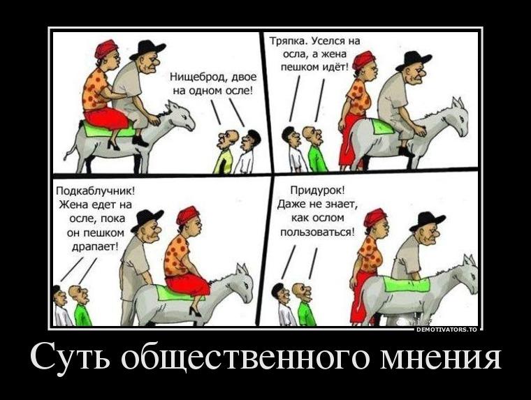 Не слушайте мнение окружающих